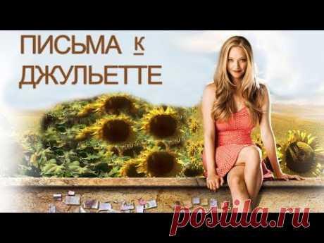 Письма к Джульетте фильм мелодрама HD