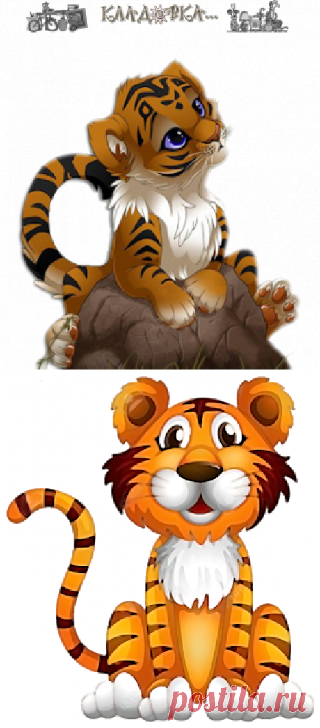 Кладовка...: Тигры - на прозрачном фоне