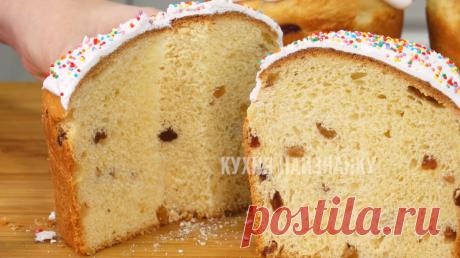 Тесто для куличей: тысячи положительных отзывов о рецепте, куличи получаются даже у новичков (и вкусные очень)   Кухня наизнанку   Яндекс Дзен