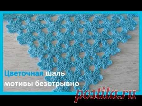 Цветочная шаль, бактус безотрывные мотивы, вязание крючком,crochet shawl (шаль №128)