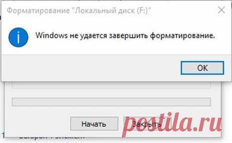 Windows не удается завершить форматирование.