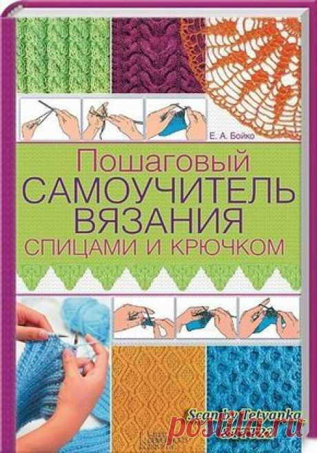 Step-by-step self-instruction manual of knitting