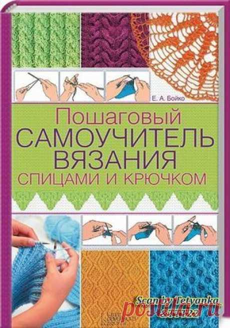 El manual autodidáctico poshagovyy de la labor de punto
