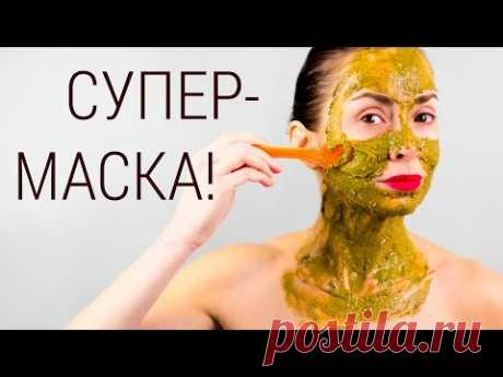 Face pack with wow - effect. We change before New year.