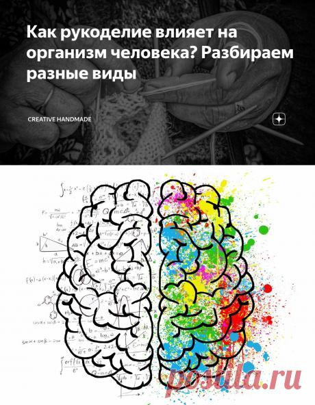 Как рукоделие влияет на организм человека? Разбираем разные виды | Creative HandMade | Яндекс Дзен