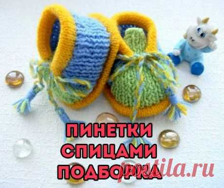 40 схем вязания пинеток спицами для малышей, Вязание для детей