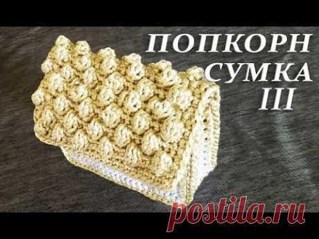ПОПКОРН дамская СУМКА - КЛАТЧ своими руками III   Секрет узора крючком для сумочки Попкорн