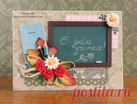 открытки ко дню учителя– Google Поиск
