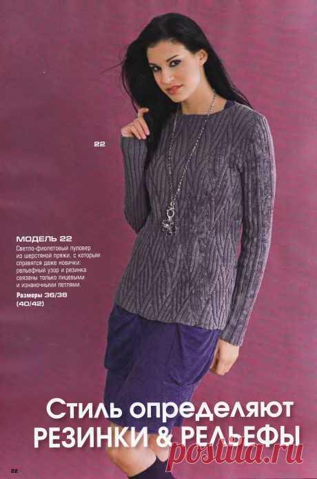 Pullovers and tunics warm spokes   Records in a heading Pullovers and tunics warm spokes   the Diary Marinichka