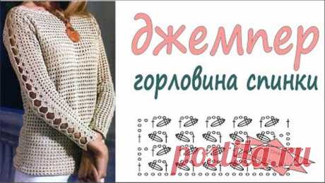 Джемпер женский крючком Горловина спинки крючком Womens crochet cardigan  Вяжем по схемам