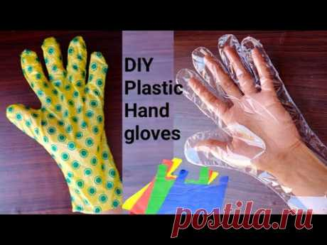 How to Make Disposable Plastic Hand Gloves at home   DIY How to make hand gloves used with carry bag