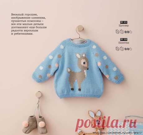 Пуловеры для малышей