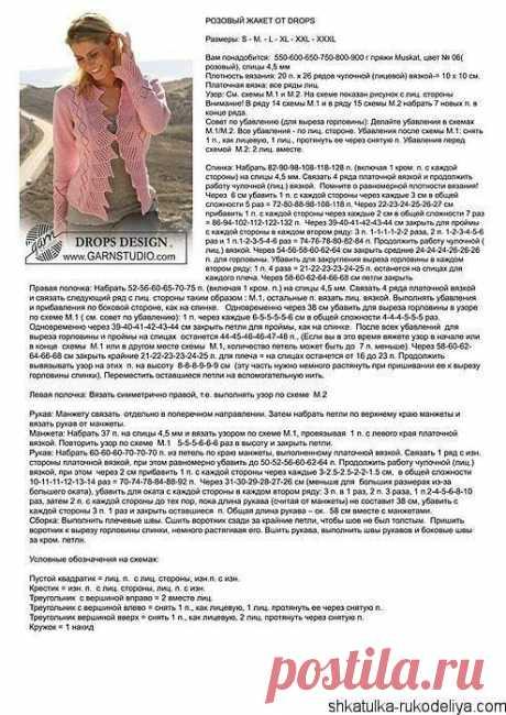 Жакет с ажурной каймой спицами. | Вяжем, лепим, творим, малюем) | Яндекс Дзен