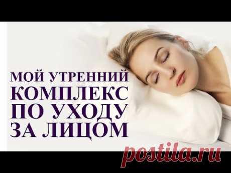 СУПЕР комплекс утренних упражнений для лица. омоложение лица. гимнастика и самомассаж