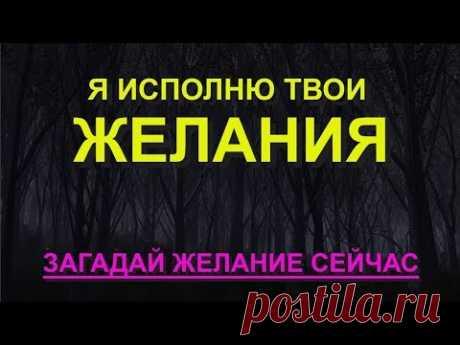 Это видео исполняет твои желания. Загадай желание и верь. РАСПРОДАЖА !!! ЗАКАЗЫВАЙ СО СКИДКОЙ 50% СИЛЬНЫЙ АМУЛЕТ БОГАТСТВА https://c.trktp.ru/umUS ЛАДАНКА НА ...