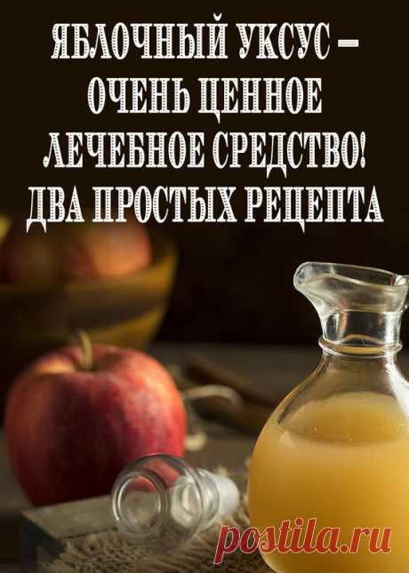 Врачи предписывают принимать яблочный уксус тем, например, кто принимает йод (разводить йод в чайной ложке яблочного уксуса). Джарвис утверждает, что прием яблочного уксуса в умеренных количествах исключительно полезен. Калий, в изобилии содержащийся в яблочном уксусе, легко усваивается в присутствии таких наиболее важных элементов, как кальций, натрий, железо, магний и др. Яблочный уксус необходим для нормализации пищеварительных процессов.
