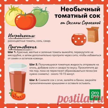 Необычный томатный сок