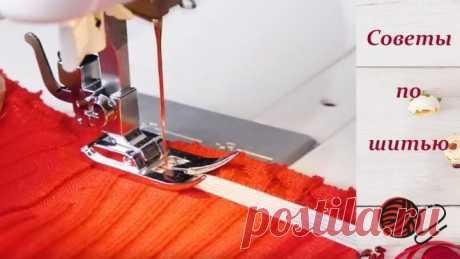 Советы рукодельницам по шитью