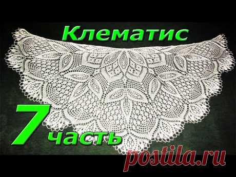 "7. Шаль спицами ""КЛЕМАТИС"".  87-100 ряд"