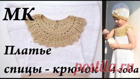 Мастер-класс платье на девочку 4 года \ спицы и крючок \ платье из пряжи DIVA УльянаChe