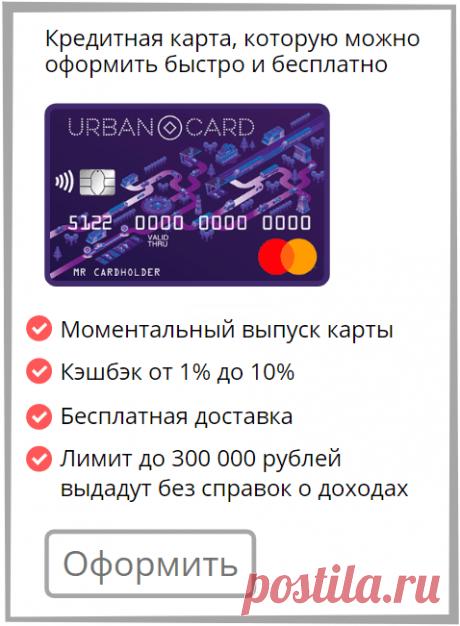 Тут можно Бесплатно оформить кредитную карту (одобрят до 90%)