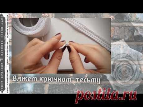 Декоративный шнур тесьма. Учимся вязать крючком с Bynchik Irish Lace. Crochet tutorial