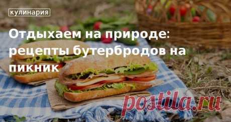Рецепты вкусных бутербродов для пикника - готовим на природе. Простые и вкусные идеи бутербродов и сэндвичей для большой компании