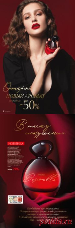 Аромат Desirable создан специально для компании Faberlic французским парфюмером Дельфин Лёбо.
