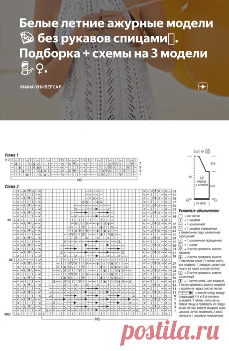 Белые летние ажурные модели💎 без рукавов спицами🧶. Подборка + схемы на 3 модели💁♀️. | Мама-универсал | Яндекс Дзен