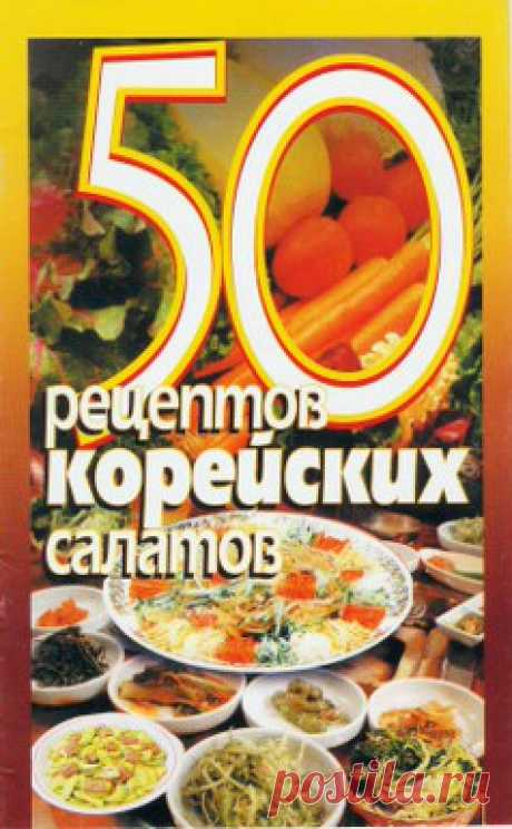 50 рецептов корейских салатов / Еда и напитки / По-корейски / Pinme.ru