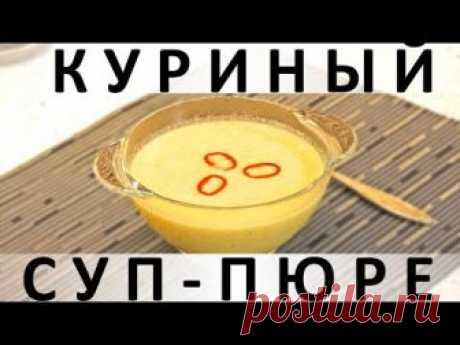 Куриный суп-пюре: исключительно полезный, лёгкий и сытный