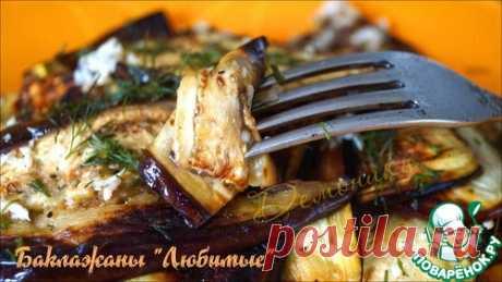 "Баклажаны ""Любимые"" – кулинарный рецепт"
