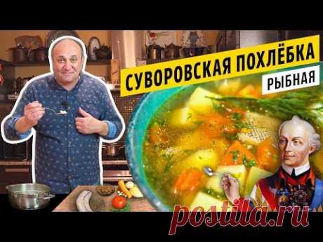 Быстрая РЫБНАЯ ПОХЛЁБКА по-Суворовски   Дальневосточная рыба и как с ней работать
