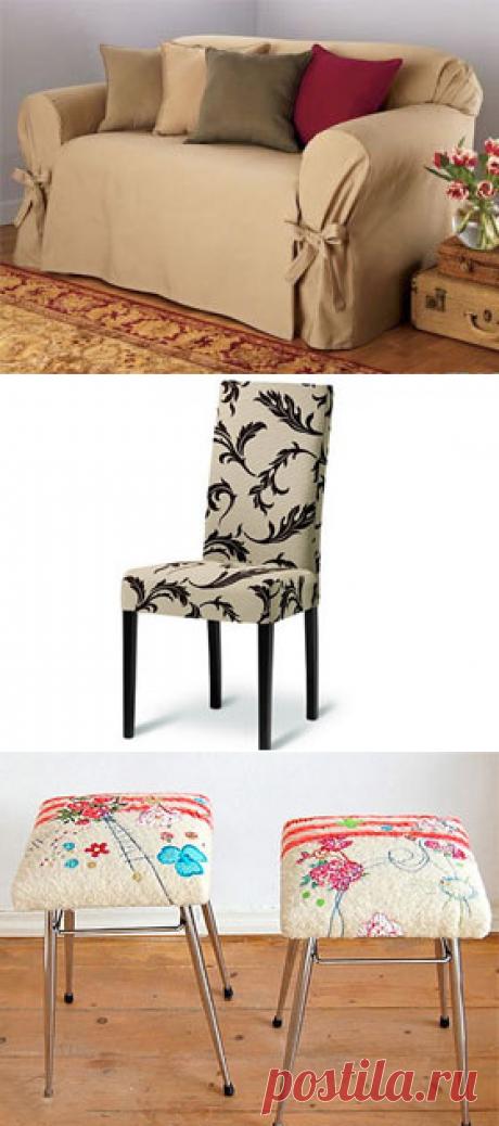 Как сшить чехол своими руками на диван, стул, кресло, угловой диван, табурет, гладильную доску, пуфик, мебель.
