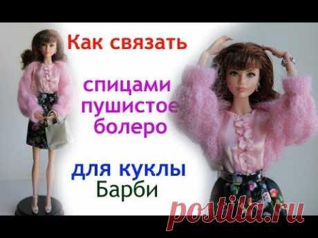 Как связать болеро для Барби на спицах