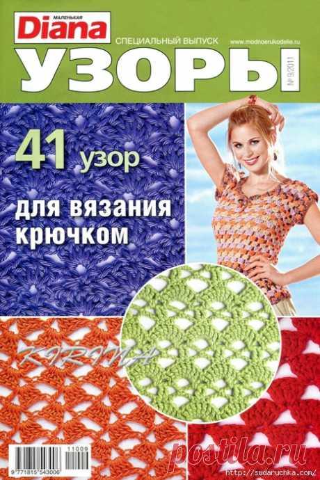 """""""41 узор для вязания крючком"""".Журнал по вязанию"""