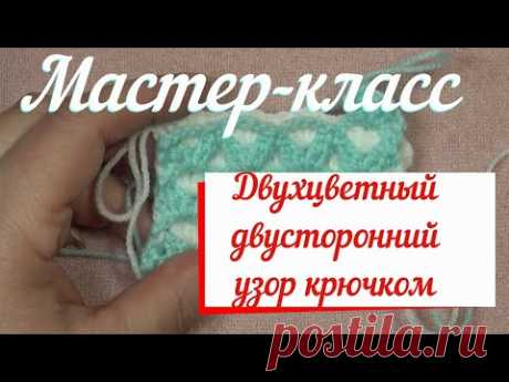 Мастер класс//Двусторонний двухцветный узор//Вязание крючком//Добавление к видео о детском пледе.