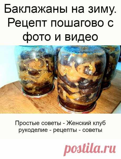 Баклажаны на зиму. Рецепт пошагово с фото и видео