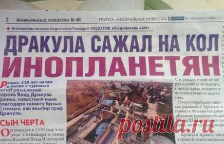 10 угарных заголовков российских газет, которые писали очень креативные люди «Хулио приехал ты, Иглесиас?»