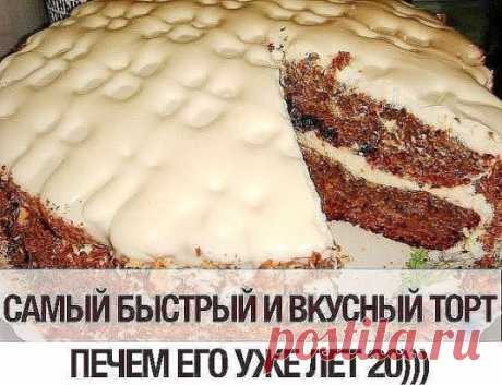 We bake it years 20))) I do not know the Name, the girl Natasha therefore at us it under such name is presented gave us this recipe)))  \u000aIngredients:  \u000a- eggs – 2 pieces,  \u000a- sugar - 1 Art.,  \u000a- kefir – 1 Art.,  \u000a- jam – 1 Art. (blackberry, blackcurrant, plum or bilberry),  \u000a- soda – 2 tsps (without top),  \u000a- 2 Art. of flour.  \u000aCream for cake:  \u000a- sour cream – 2 Art.,  \u000a- sugar – 1\/2-1 St (to whom as)  \u000aPreparation:  \u000aFor cake we will take 2 eggs, we will shake up, having added about 1 glass of sugar. Let's add one St...