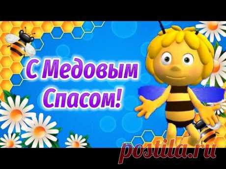 Медовый Спас! Поздравления с Медовым Спасом! Праздник Медовый Спас - YouTube