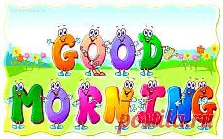 Пожелайте любимому человеку доброго утра, а мы поможем! www.tebe.kz
