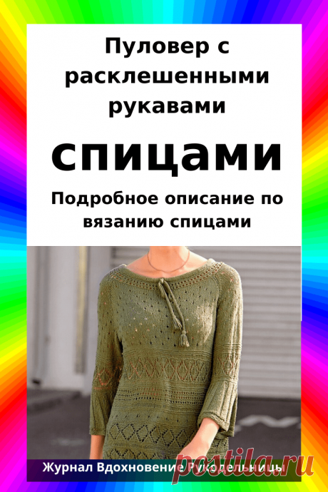Пуловер с расклешенными рукавами (Вязание спицами) – Журнал Вдохновение Рукодельницы