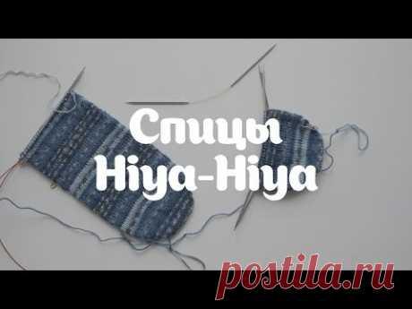Anna Paul | Спицы бумеранг и 23см от Hiya-Hiya | магазин Two hands