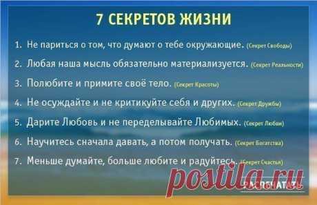 7 секретов жизни https://www.rodoswet.ru/