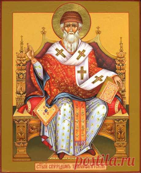 25 ДЕКАБРЯ – ДЕНЬ ПАМЯТИ СВЯТИТЕЛЯ СПИРИДОНА ТРИМИФУНТСКОГО, ЧУДОТВОРЦА.  25 декабря каждого года – значимая дата для православных христиан. Церковь отмечает день памяти очень сильного и благодушного святого – Спиридона Тримифунтского. Его жизнь, как жизнь любого праведник…