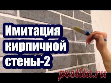 ИМИТАЦИЯ КИРПИЧНОЙ СТЕНЫ 2