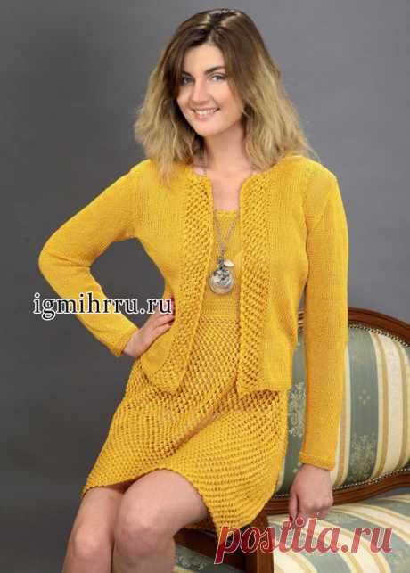 Летний костюм желтого цвета: жакет и платье с фантазийным узором. Вязание спицами и крючком