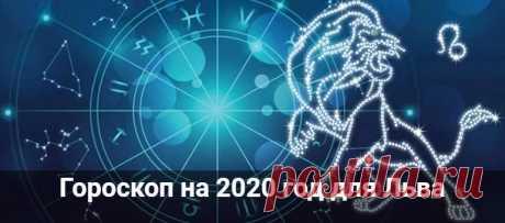 Гороскоп на 2020 год для Льва: мужчины и женщины