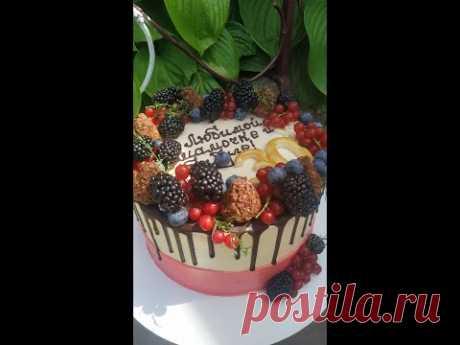 Очень ПОДРОБНО. ТОРТ для МАМЫ. Как красиво украсить торт.  Подробный МК. Торт на День Рождение))))